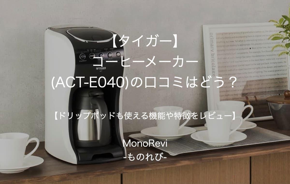タイガーコーヒーメーカー(ACT-E040)をレビュー【使い方も解説】