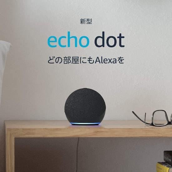 Amazon Echo Dot(第4世代)のイメージ