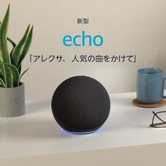 New Echoのイメージ
