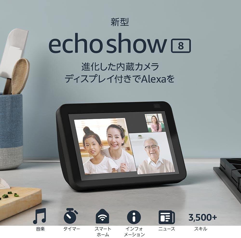 おすすめ③ 液晶モニタ付きならEcho Show 8