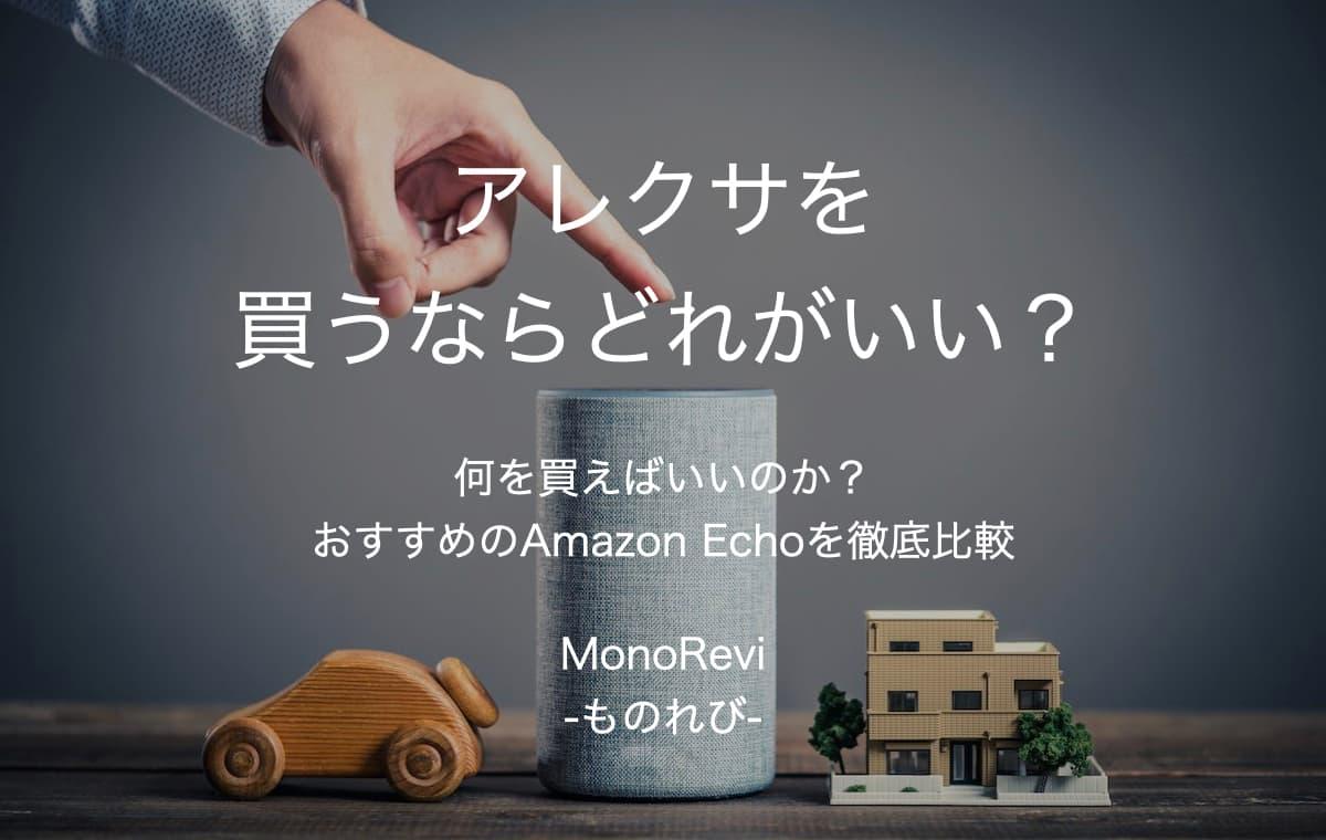 【Amazon Echo】全ての種類を比較する【おすすめはどれ?】