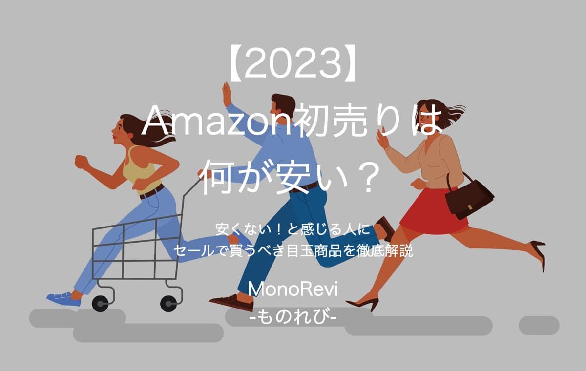 【2020年版】Amazon初売りセール攻略法【目玉商品の福袋を徹底解説】