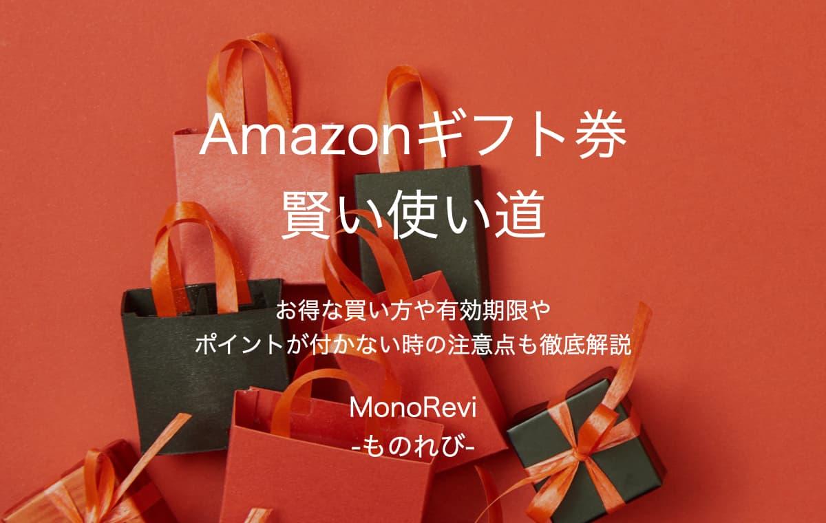 【Amazonギフト券】お得な使い方とは?【おすすめの購入方法やチャージのポイント徹底解説】