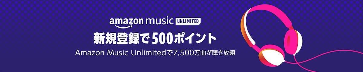 【おトク】Amazon Music Unlimitedの料金が280円?【キャンペーンを活用すると可能】