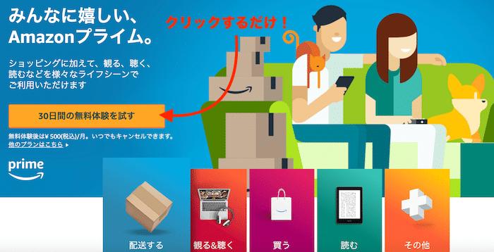 『Amazon Prime』に申し込みをして登録する方法