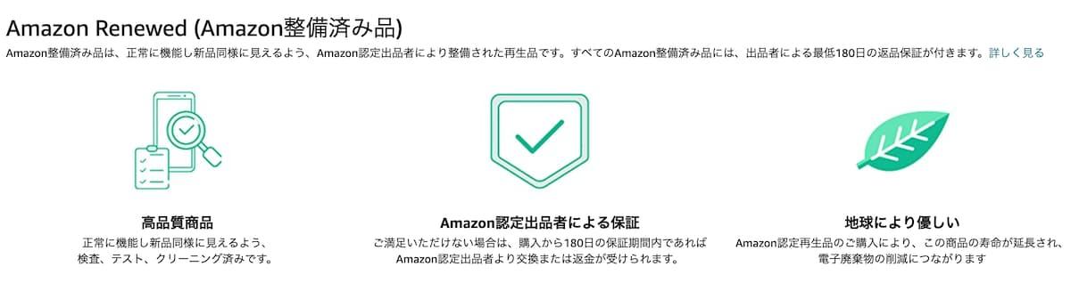 Amazon Renewed(整備済み品)のiPhoneやパソコンの評判や注意点を徹底解説