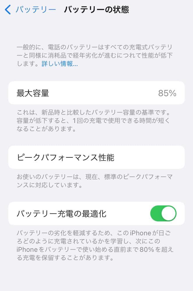 iPhoneのバッテリー状態