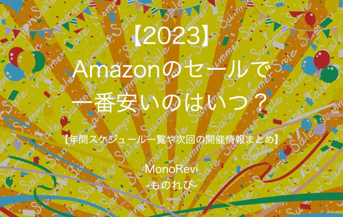 【Amazon】次回のセールはいつ?【2021年の開催情報まとめ】