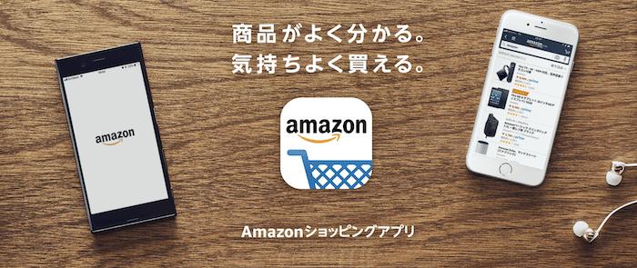Amazon ショッピングアプリをインストールする