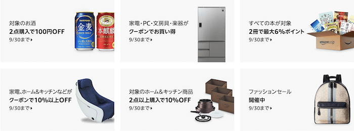『Amazon タイムセール祭り』の目玉商品
