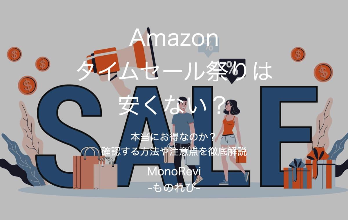 【Amazonタイムセール祭り】2021年次回はいつ?【目玉やポイントも】