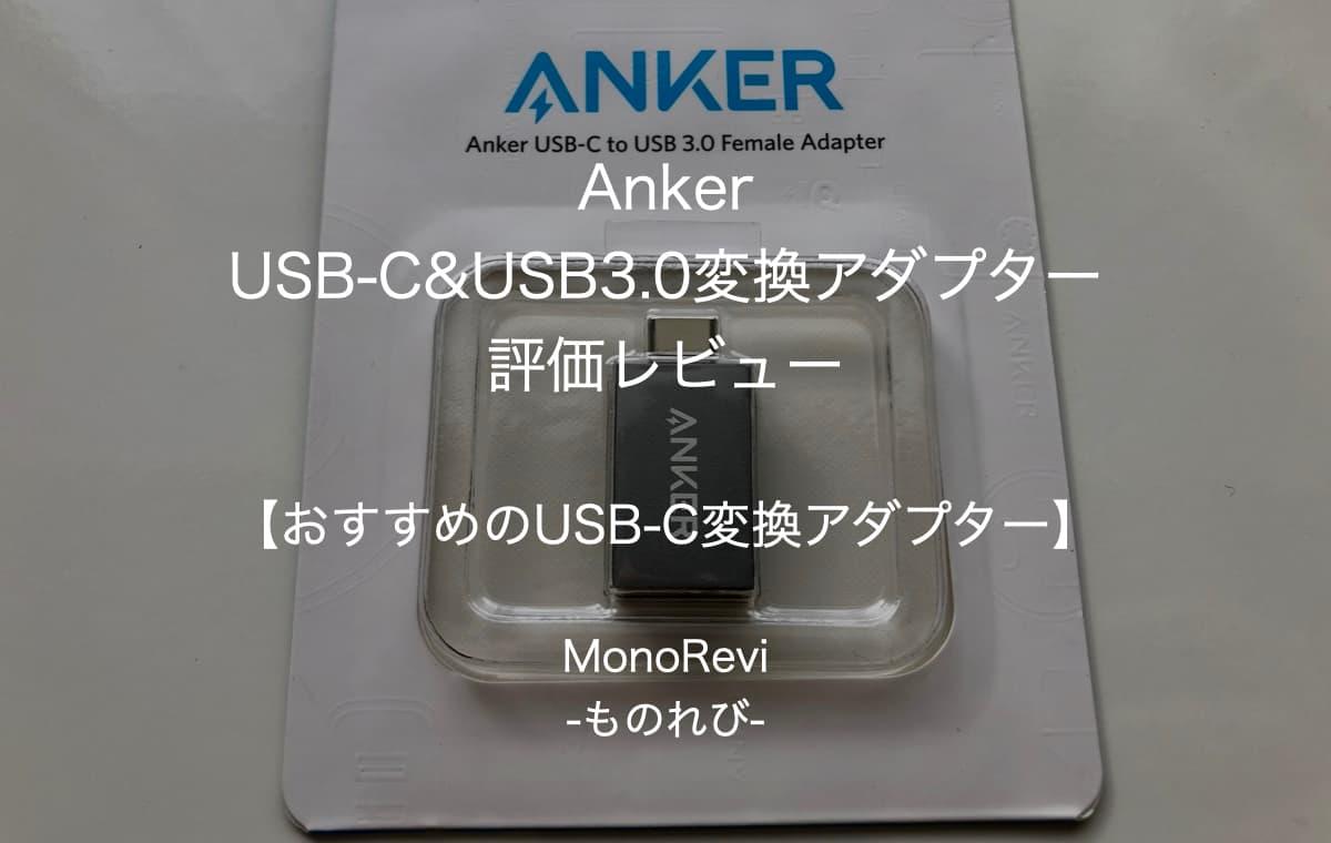 Anker USB-C & USB 3.0 変換アダプターをレビュー【Macにおすすめ】