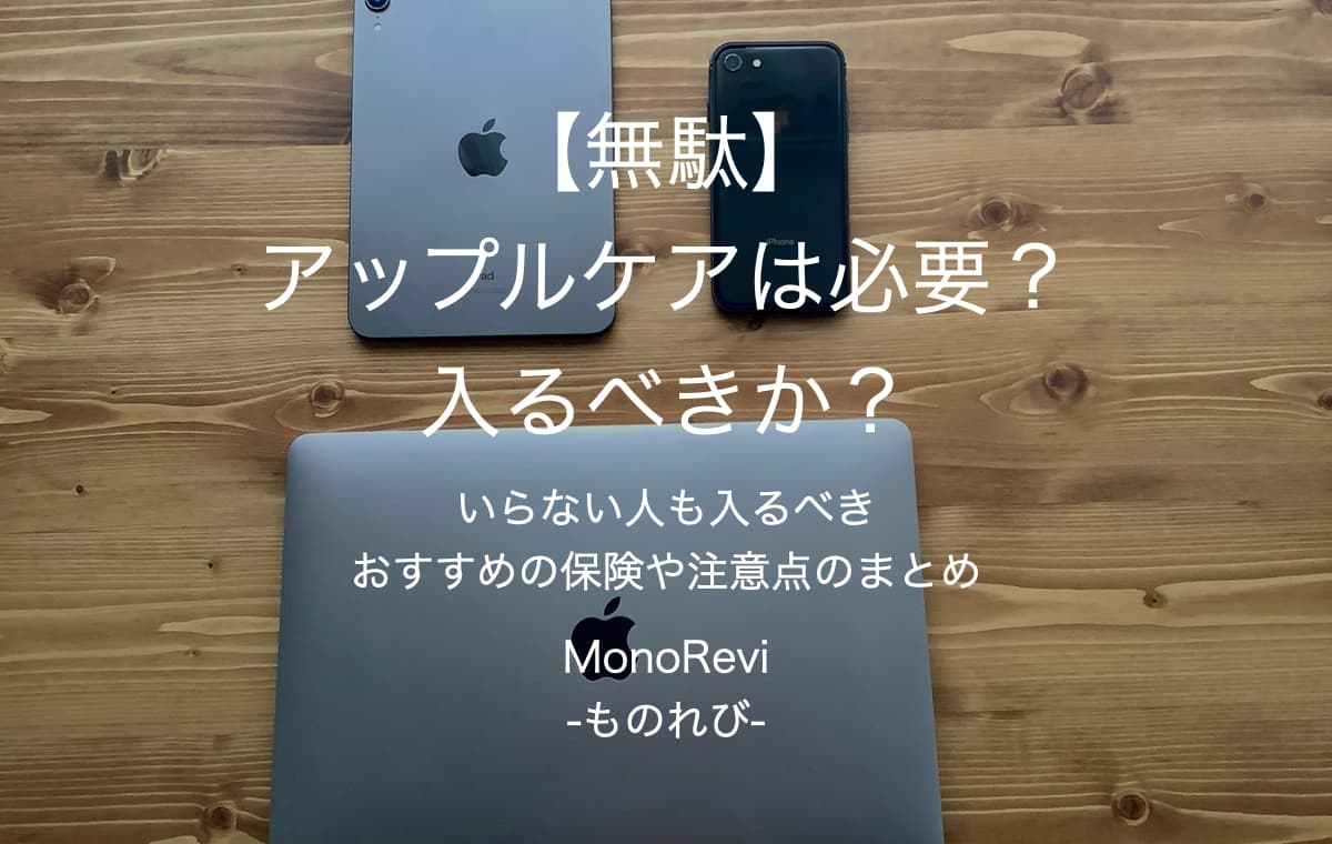 AppleCareは必要?入るべき?徹底検証【結論⇒モバイル保険が良い】