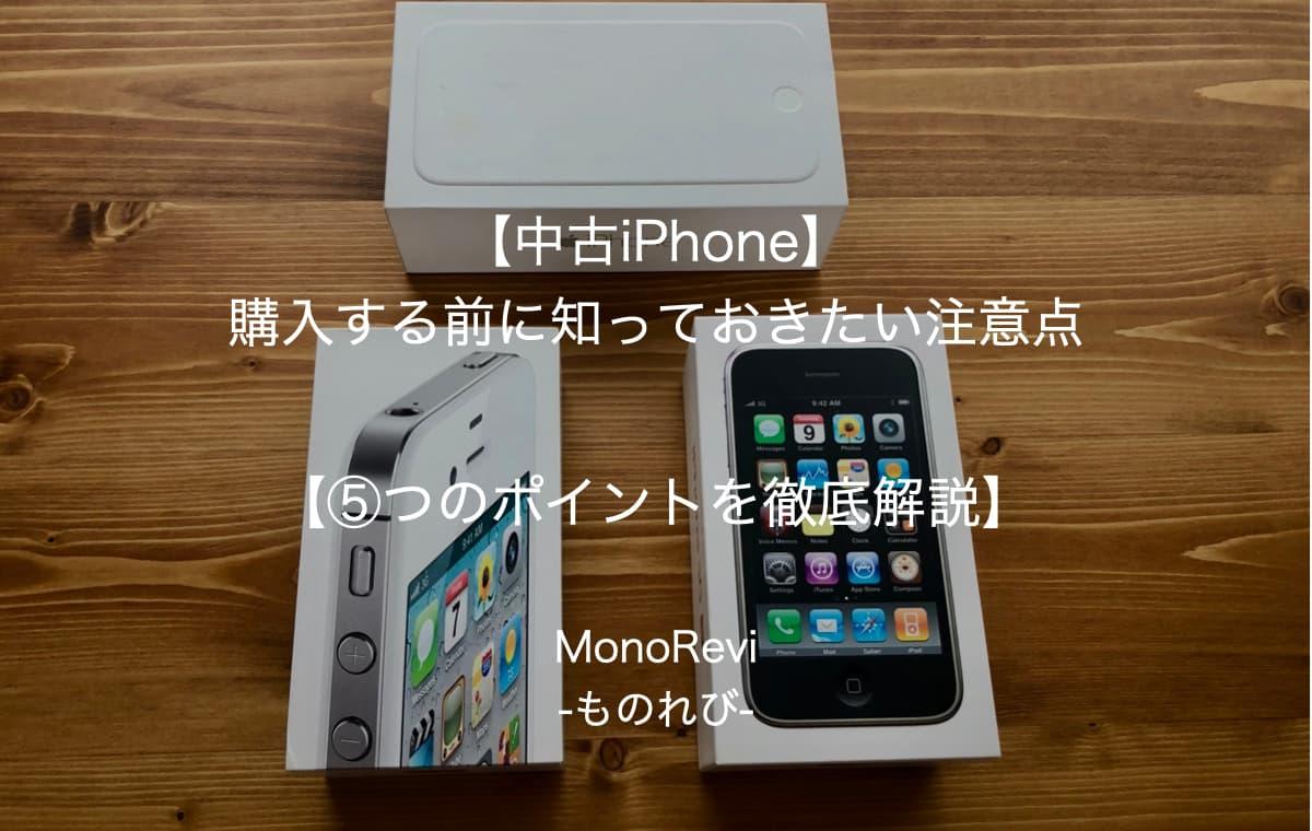 【中古iPhone】購入する前に知っておきたい注意点【⑤つのポイントを徹底解説】