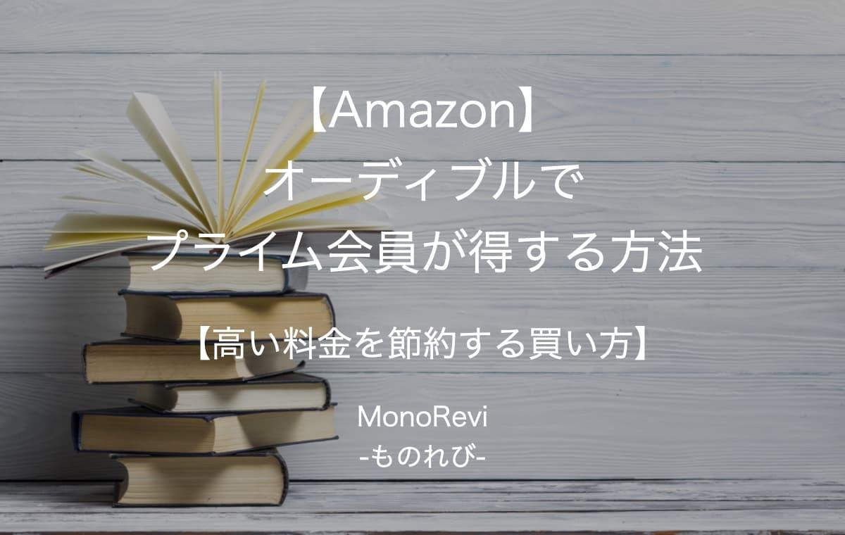 【Amazon】オーディブルでプライム会員が得する方法【高い料金を節約する買い方】