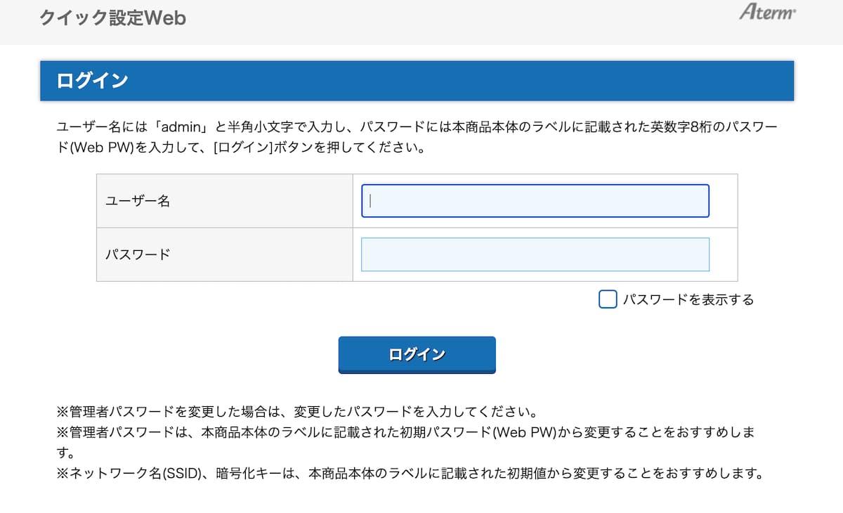 NEC クイック設定Webのログインページ
