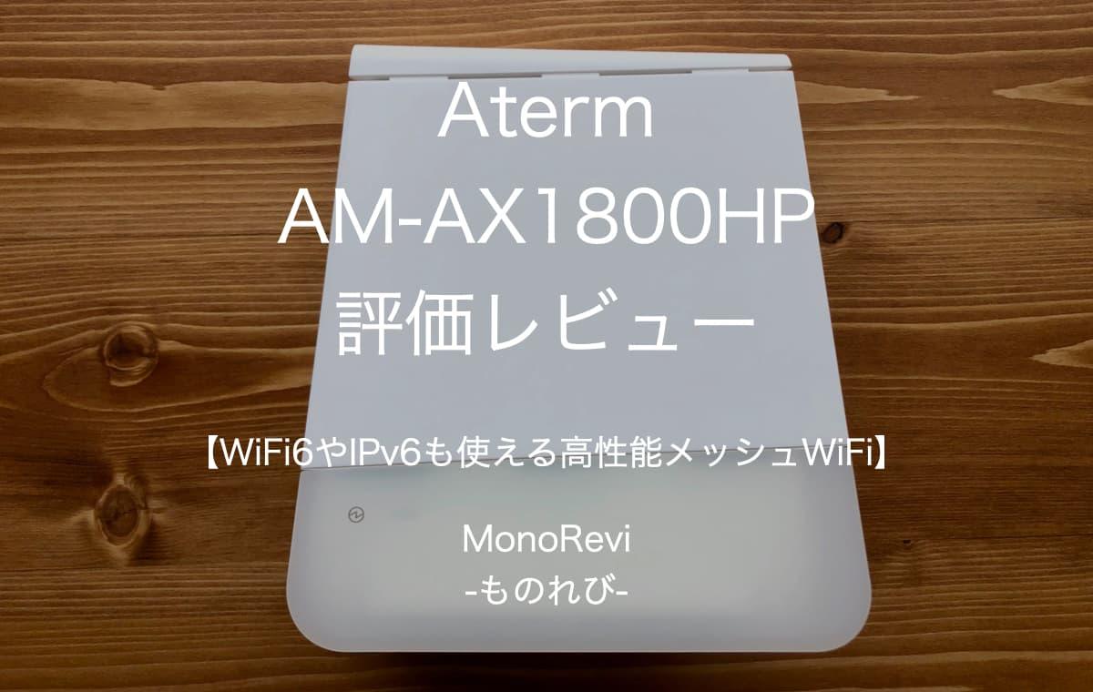 【AX1800HP】 NEC製メッシュWiFiを評価レビュー【WiFi6やIPv6も使える高性能モデル】