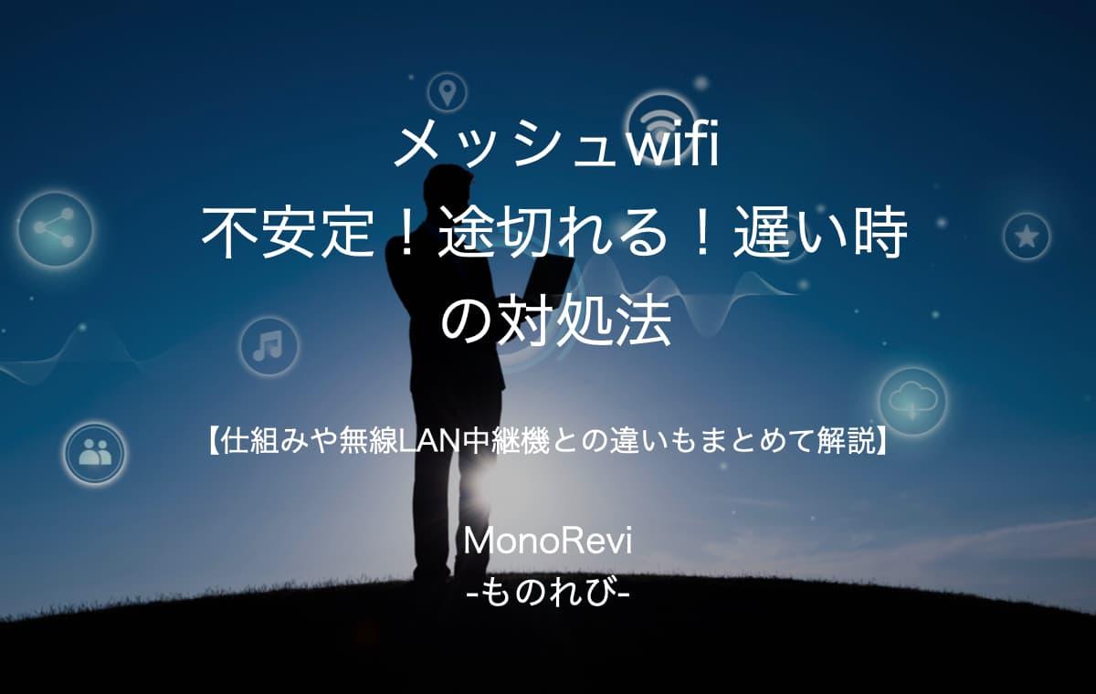 【基礎知識】メッシュWi-Fiの仕組みとは?【中継機との違いやメリット&デメリットを徹底解説】
