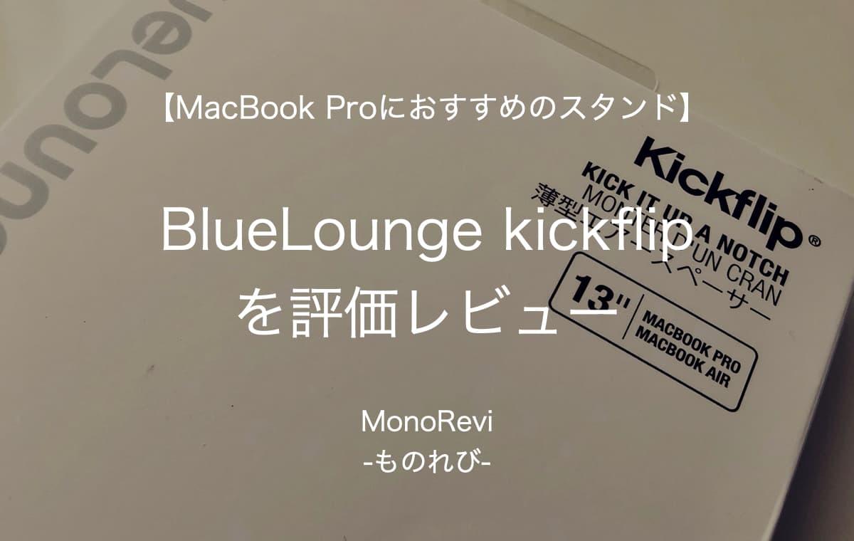 BlueLounge kickflipをレビュー【MacBook Proのスタンドにおすすめ】