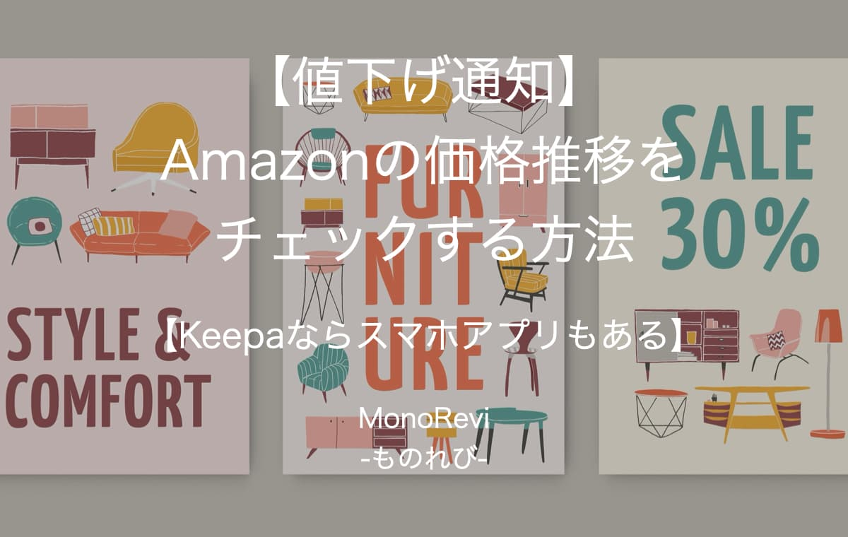 【Amazon】値下げやセールの通知方法【価格推移ツールKeepaがおすすめ】