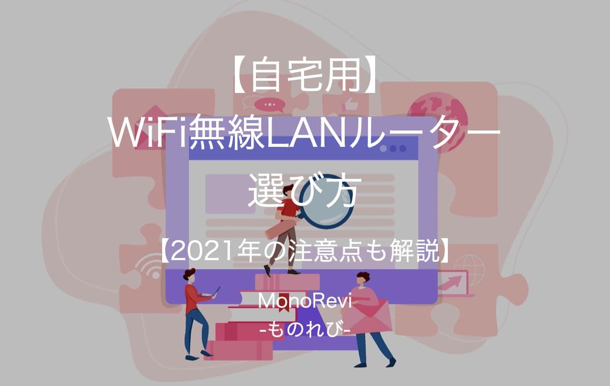 【自宅用】WiFi無線LANルーターの選び方【2021年の注意点も解説】