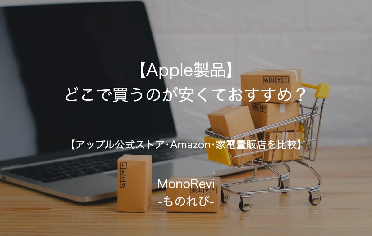 【Apple製品】どこで買うのがおすすめ?【公式・Amazon・量販店を比較】