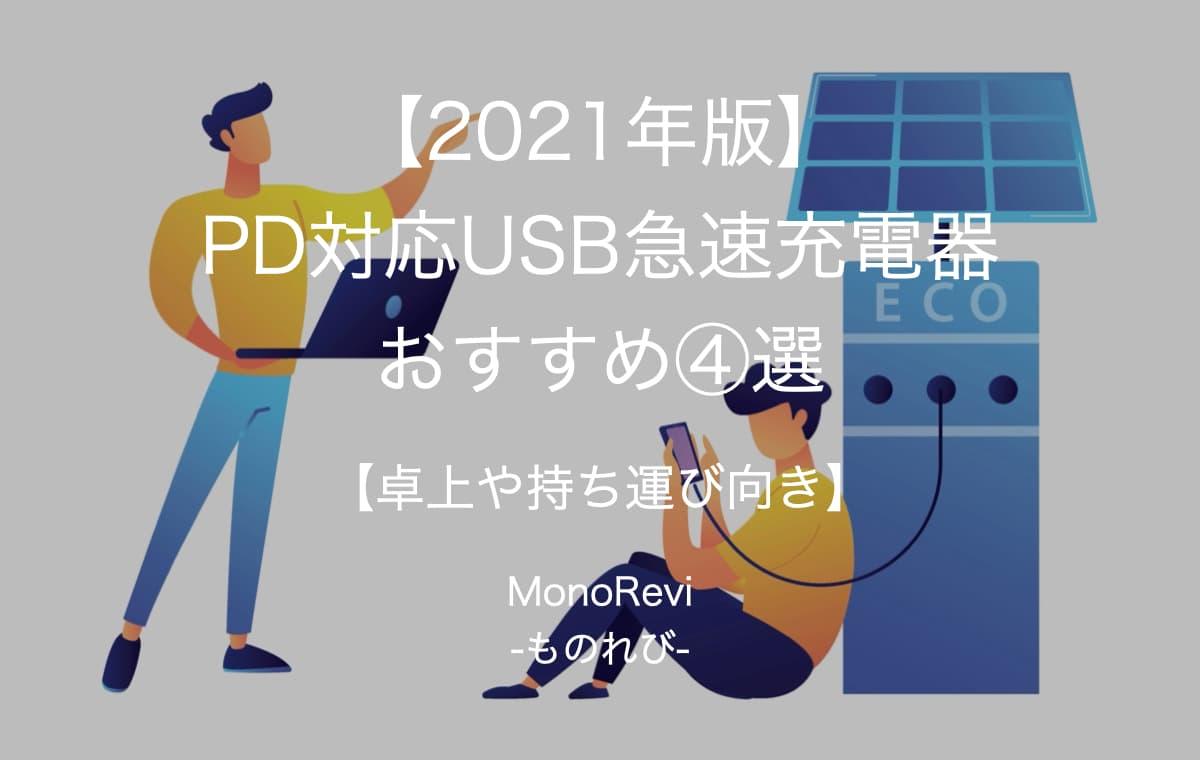 【2021年版】USB急速充電器のおすすめ⑥選【iPadやMacBook向き】