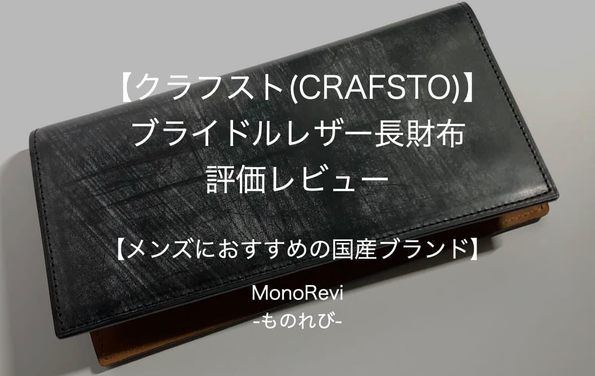 【crafsto クラフスト】ブライドルレザーの長財布を評価レビュー