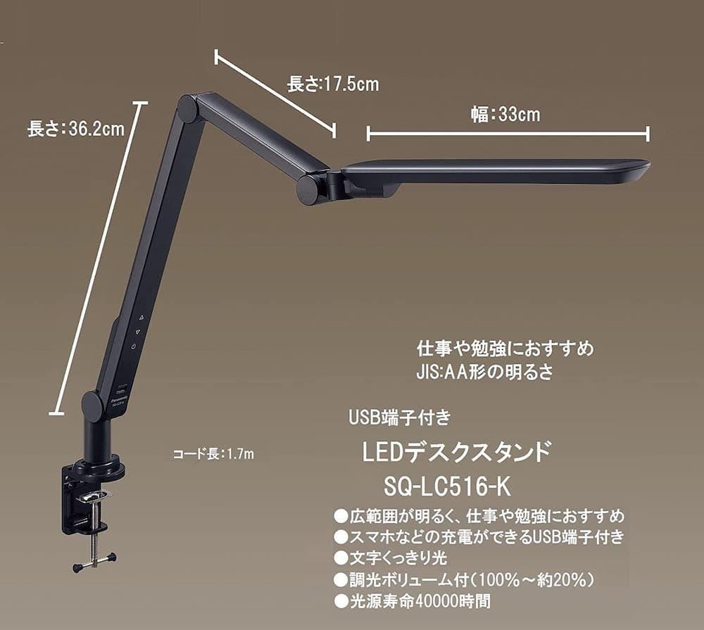 パナソニック SQ-LC516-K【USBポート付きの多機能モデル】