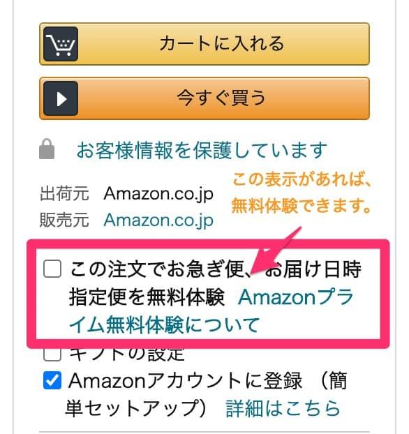 Amazonプライム会員の無料体験を複数回行う方法