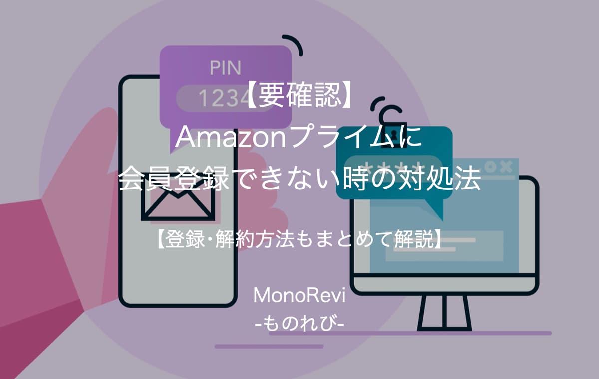 【Amazonプライム会員】登録できない時の対処法【原因は②つ】