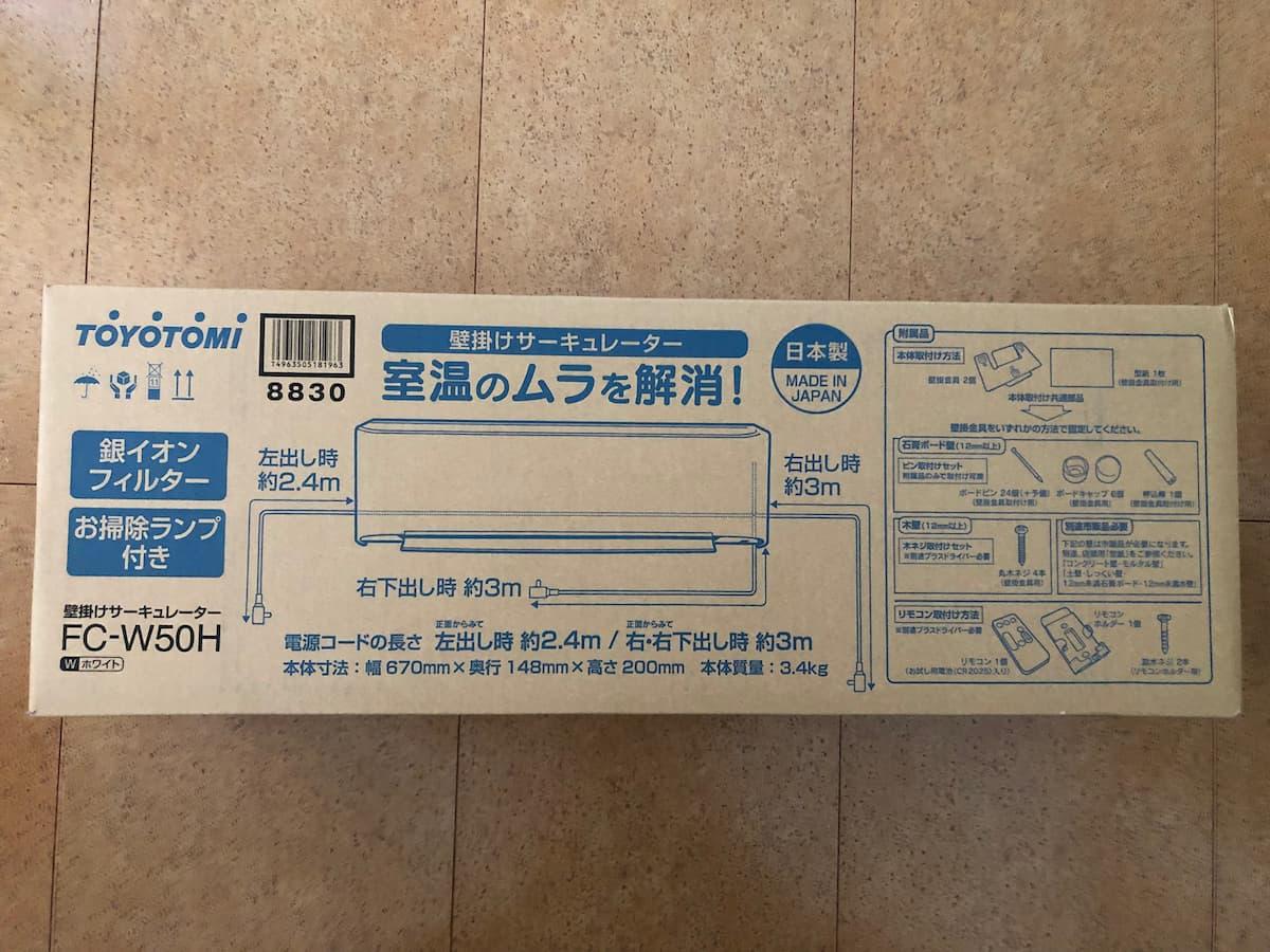 【FC-W50H】トヨトミの壁掛けサーキュレーターを評価する【取り付けや掃除も簡単で高性能】