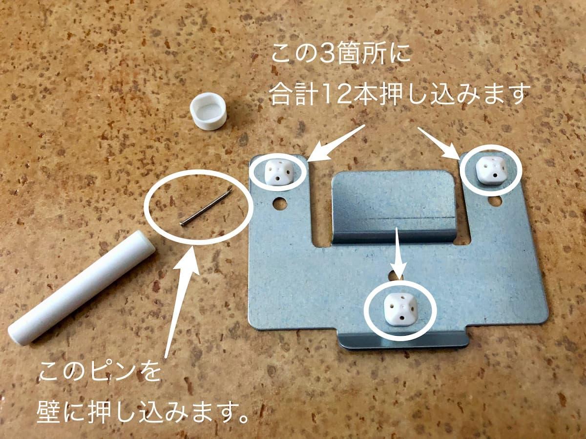 FC-W50Hの設置方法