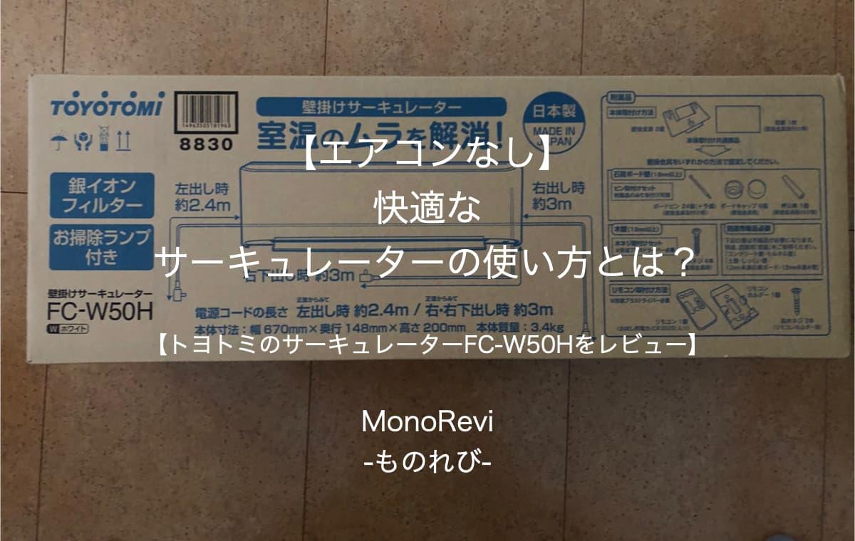 【FC-W50H】トヨトミの壁掛けサーキュレーターを評価レビュー【取り付けや掃除も簡単で高性能】