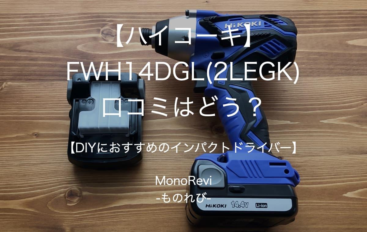 【ハイコーキ】FWH14DGL(2LEGK)をレビュー【口コミの評判通り】