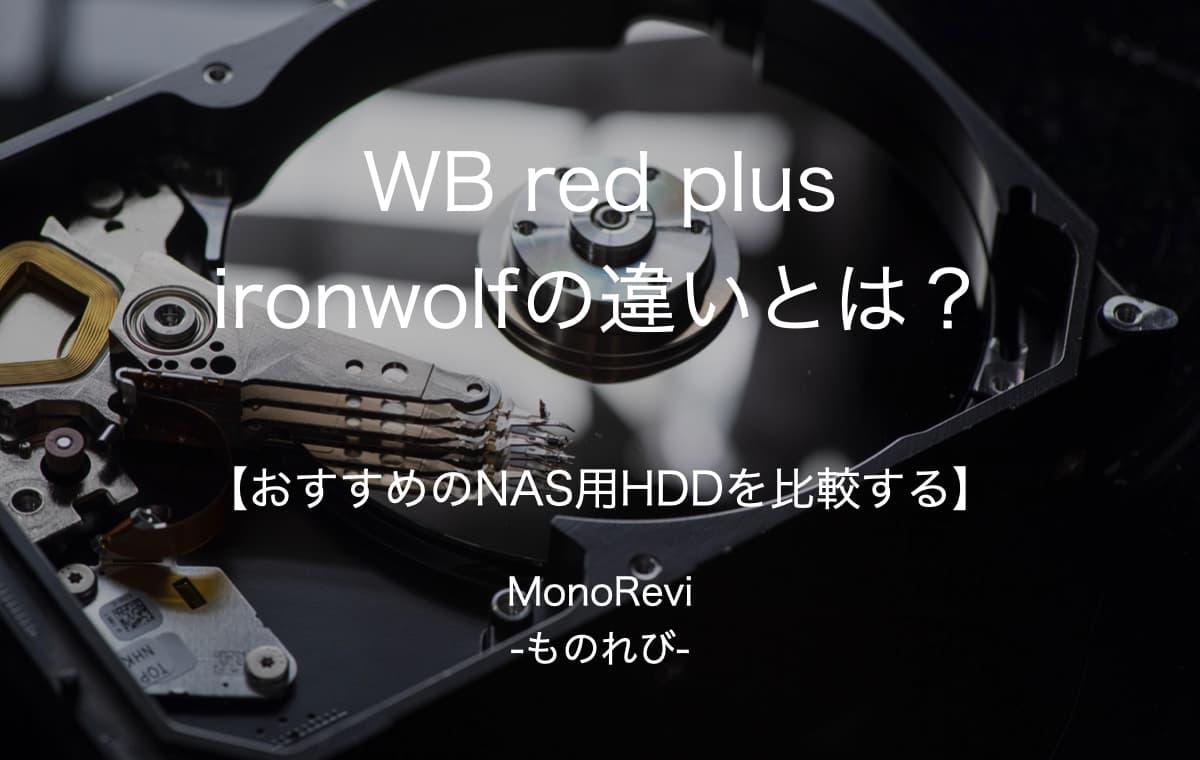 【2021年版】NAS用HDDのおすすめは?【WD RedとIronWolfを比較】