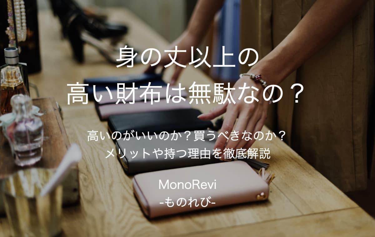 【検証】高い財布を買うのは無駄なの?【高い財布のメリットを解説】