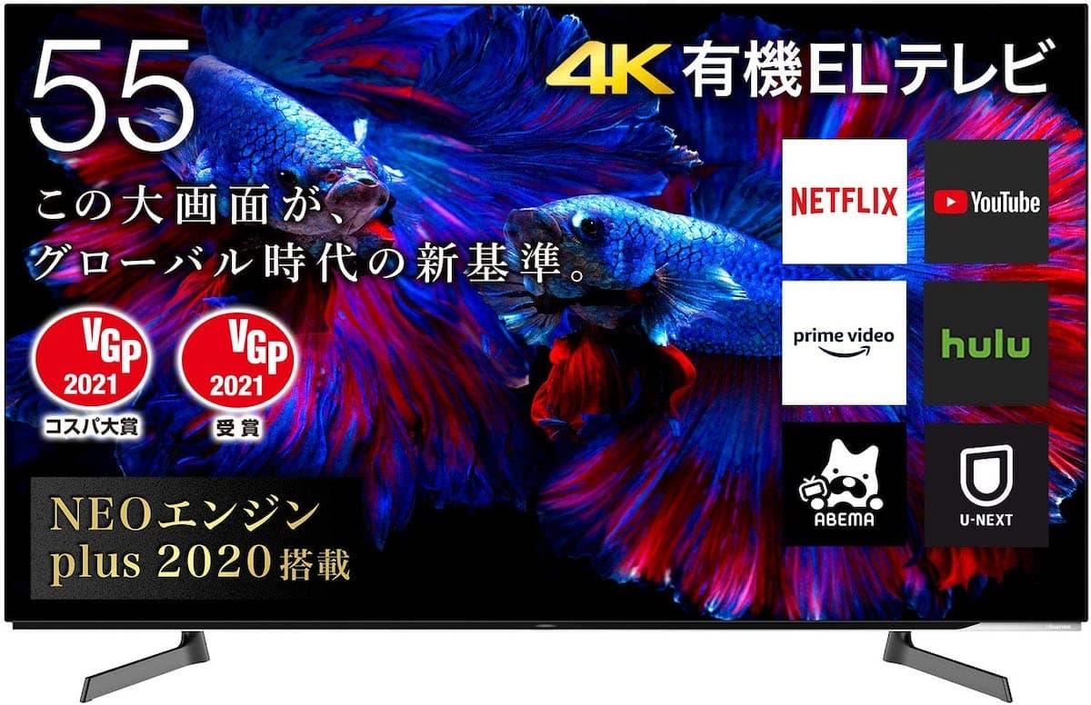 有機ELモデルのスマートテレビなら『55E8000』