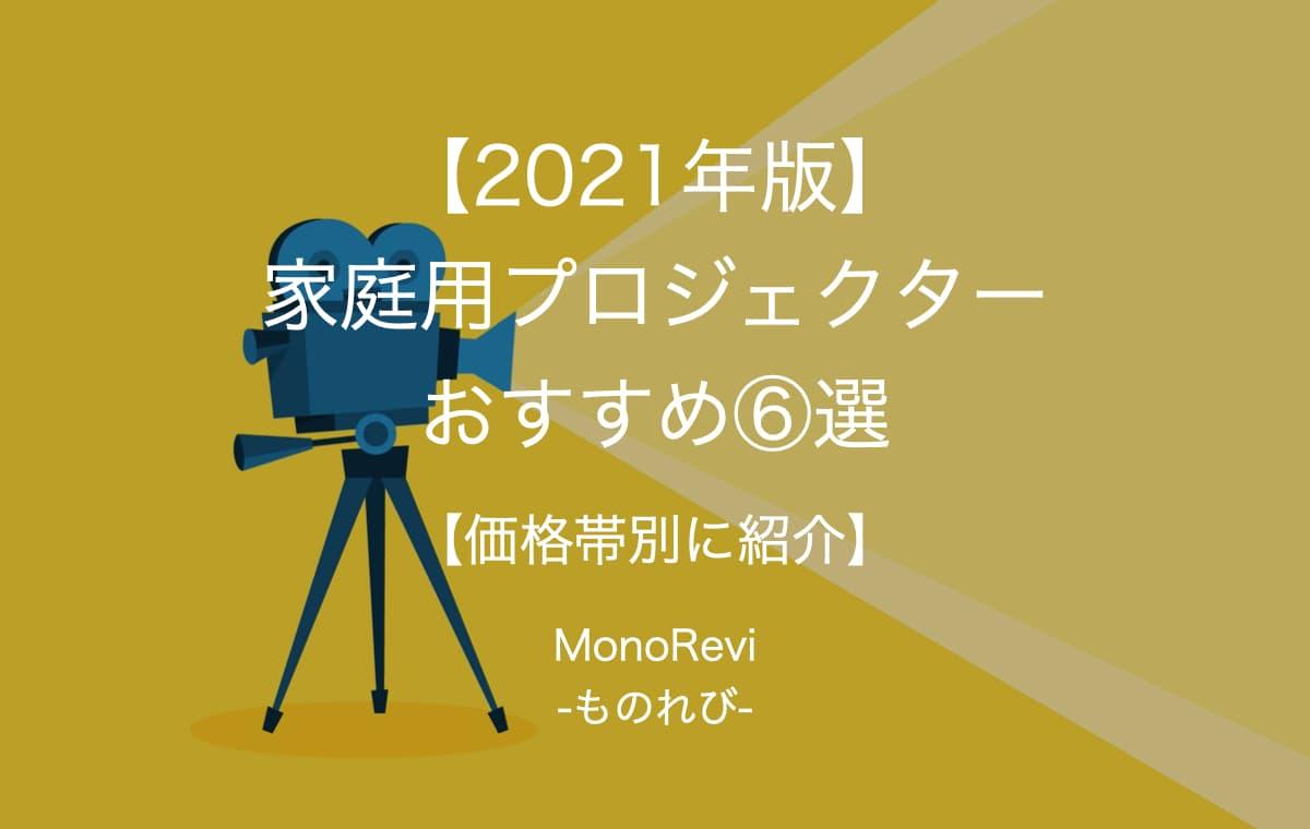 【2021年版】家庭用プロジェクターのおすすめ⑥選【価格帯別に紹介】