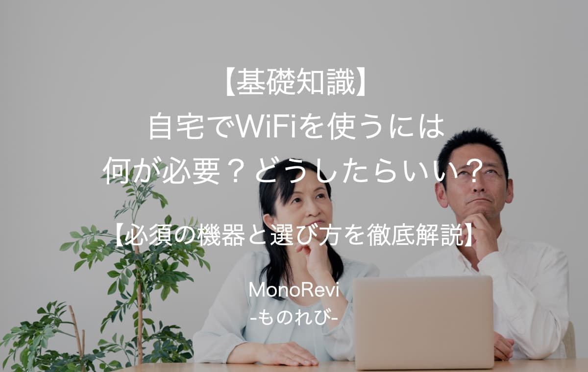【自宅WiFi】おすすめのインターネット回線はどこがいい?【光回線とホームルーターを比較する】