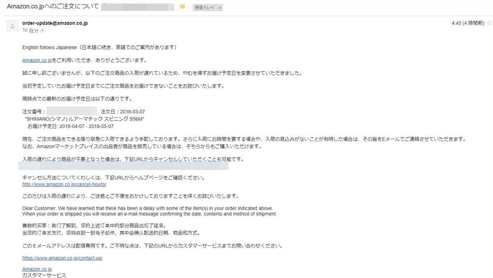 Amazon 注文 キャンセル メール