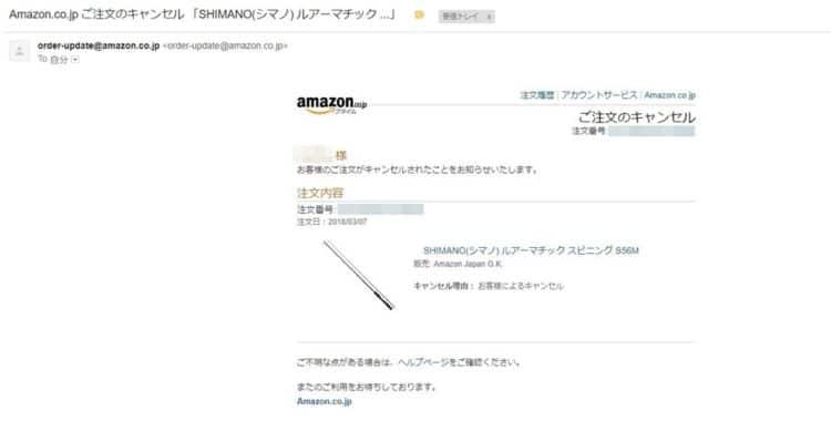 Amazon 注文 キャンセル 方法