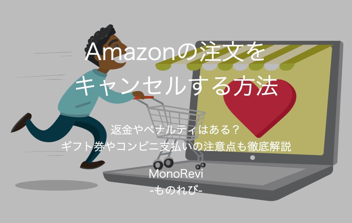 【Amazon】注文キャンセルでペナルティはある?【リクエスト方法や注意点を解説】