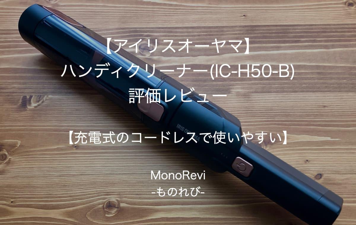【IC-H50-B】アイリスオーヤマのハンディクリーナーを評価レビュー【吸引力がありフィルター掃除も手軽】