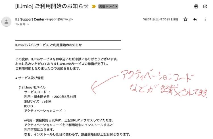 IIJMIOから到着するメール