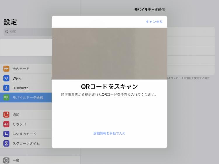 利用したい端末からQRコードを読み込む