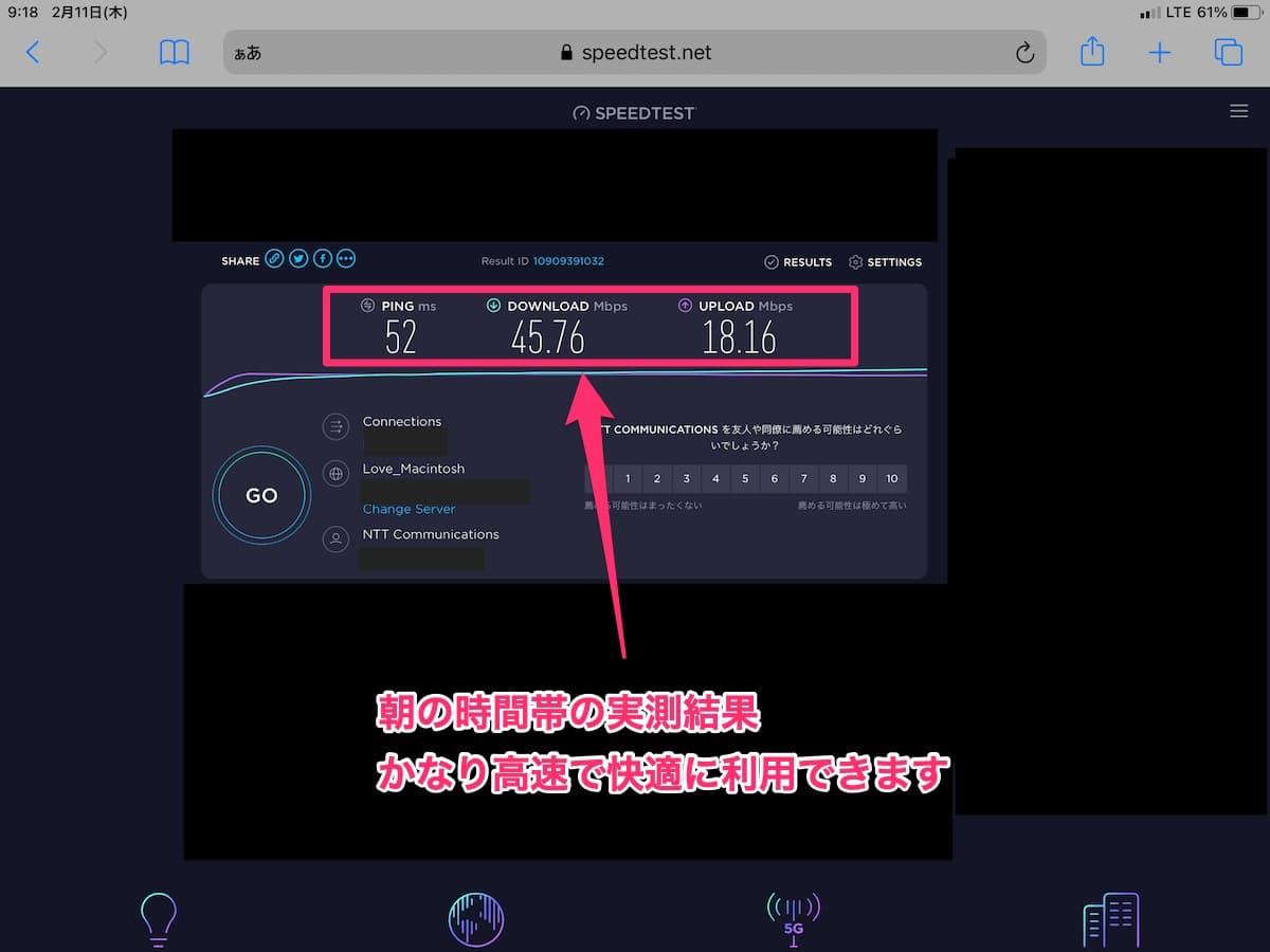 IIJmio eSIMサービスデータプランゼロの実測速度の結果