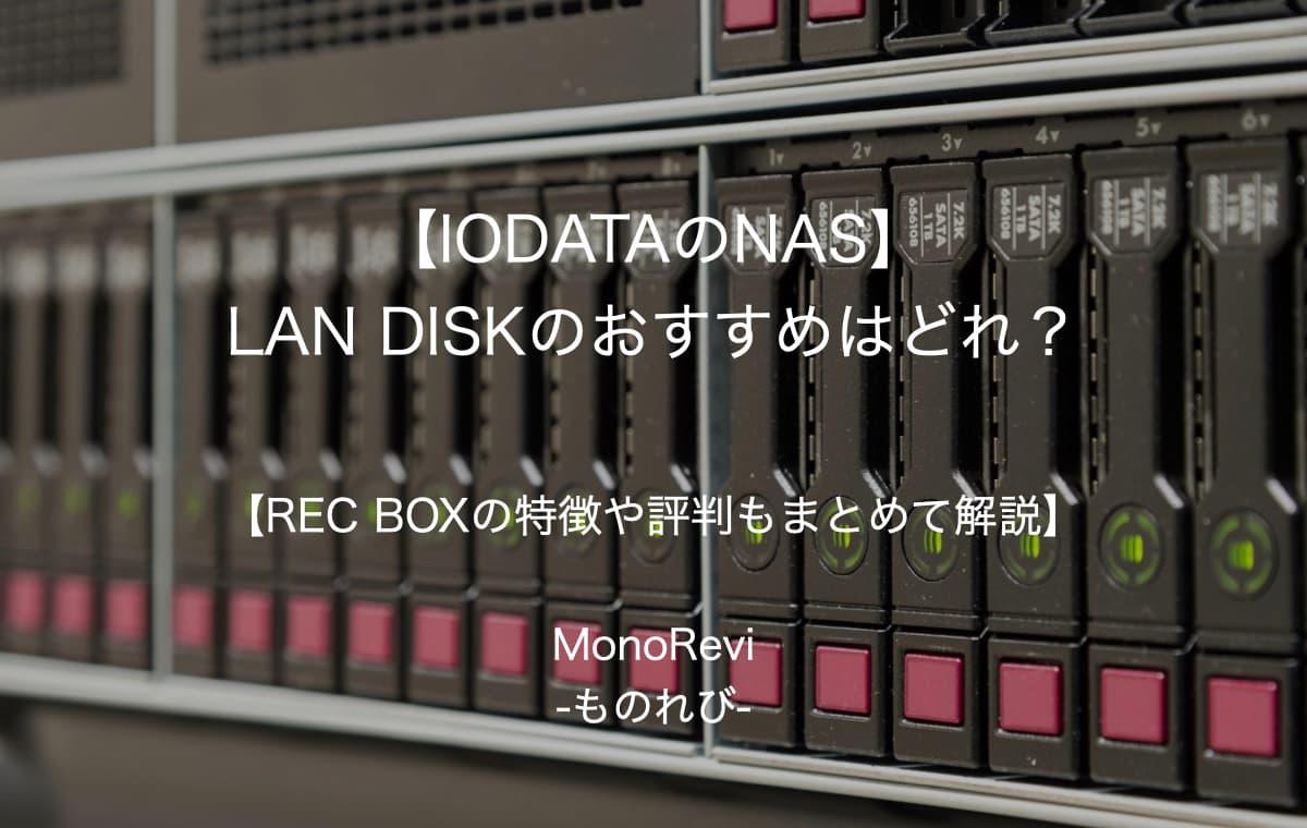 【NAS】IODATAの評判はどう?【HDDレスや音楽専用モデルが強み】