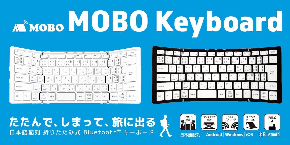 iPad miniのキーボードはMOBO Keyboardが使いやすい
