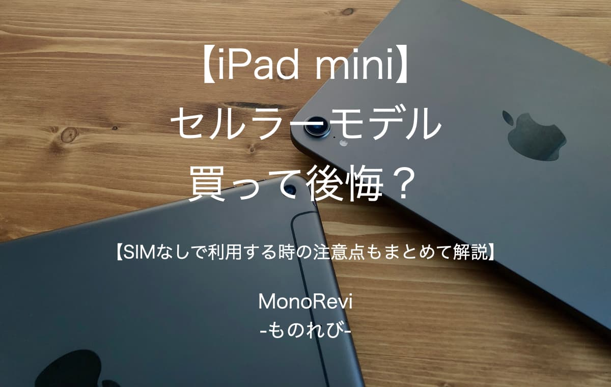 【iPad mini】セルラーとWi-Fiどっちがおすすめ?【見分け方や月額も】